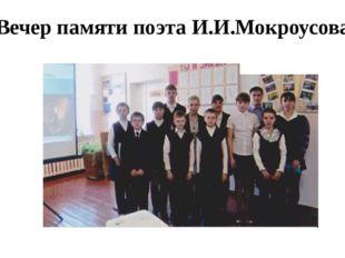 Вечер памяти поэта И.И.Мокроусова