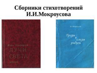 Сборники стихотворений И.И.Мокроусова