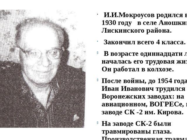 И.И.Мокроусов родился в 1930 году в селе Аношкино Лискинского района. Законч...