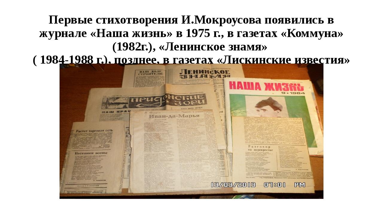 Первые стихотворения И.Мокроусова появились в журнале «Наша жизнь» в 1975 г.,...