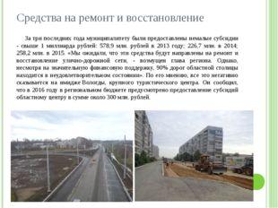 Средства на ремонт и восстановление За три последних года муниципалитету были