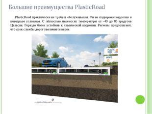 Большие преимущества PlasticRoad PlasticRoad практически не требует обслужива