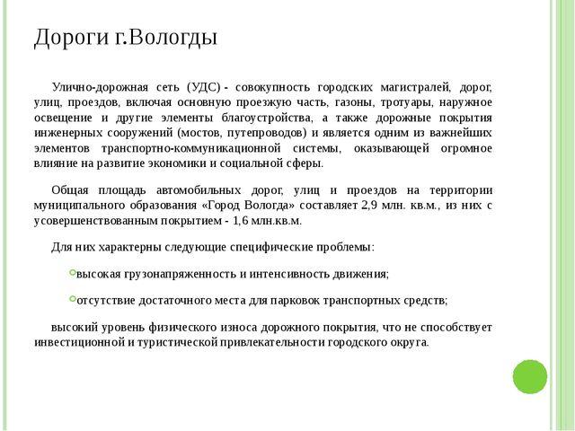 Дороги г.Вологды Улично-дорожная сеть (УДС)- совокупность городских магистра...
