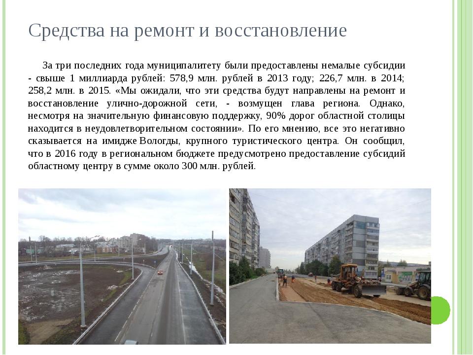 Средства на ремонт и восстановление За три последних года муниципалитету были...