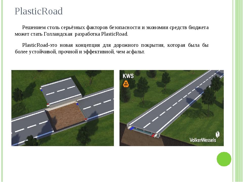 PlasticRoad Решением столь серьёзных факторов безопасности и экономии средств...