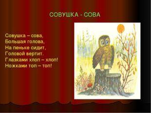 СОВУШКА - СОВА Совушка – сова, Большая голова, На пеньке сидит, Головой верти