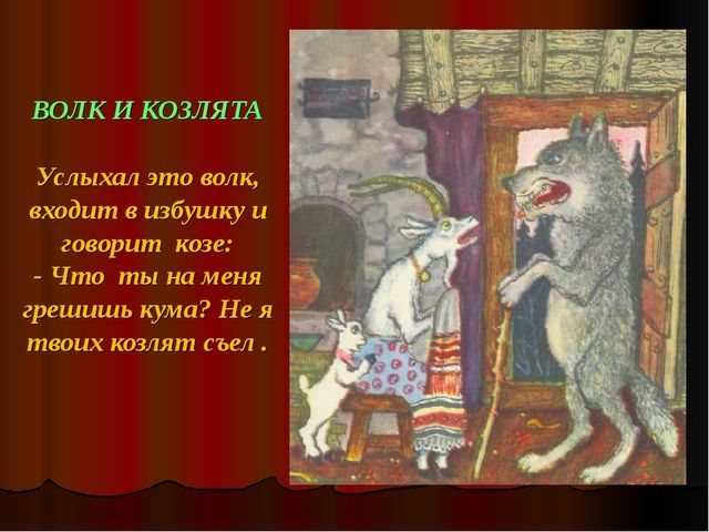 ВОЛК И КОЗЛЯТА Услыхал это волк, входит в избушку и говорит козе: - Что ты на...