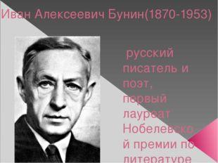 Иван Алексеевич Бунин(1870-1953) русский писатель и поэт, первый лауреат Нобе