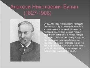 Алексей Николаевич Бунин (1827-1906)     Отец, Алексей Ни