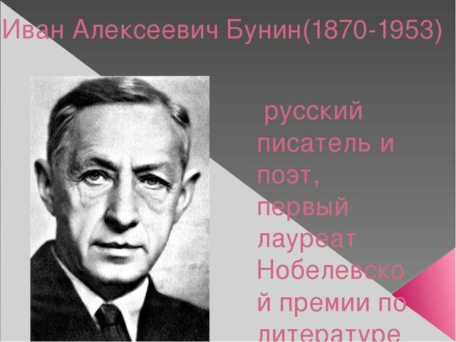 Иван Алексеевич Бунин(1870-1953) русский писатель и поэт, первый лауреат Нобе...