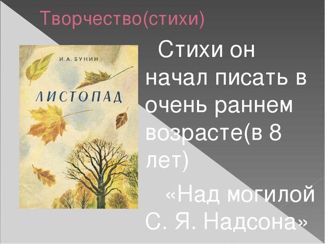 Творчество(стихи) Стихи он начал писать в очень раннем возрасте(в 8 лет) «Над...