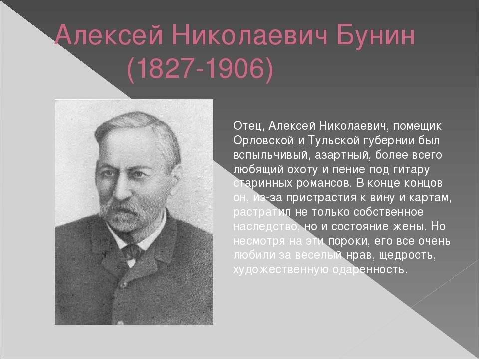 Алексей Николаевич Бунин (1827-1906)     Отец, Алексей Ни...