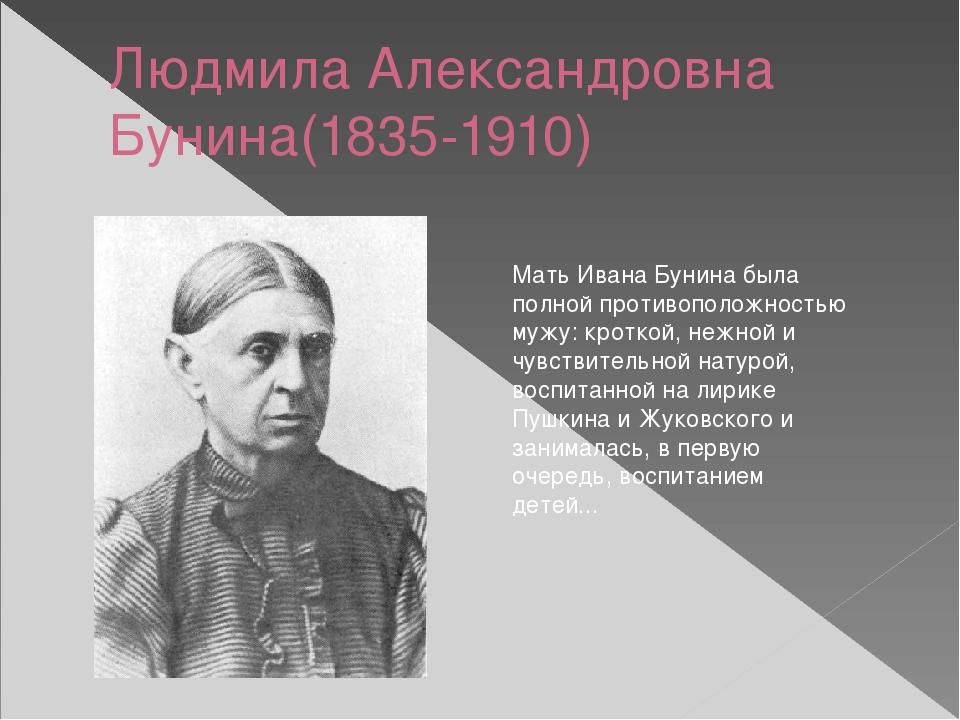 Людмила Александровна Бунина(1835-1910) Мать Ивана Бунина была полной против...