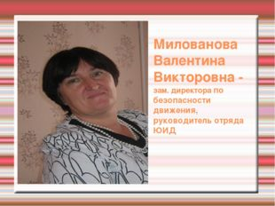 Милованова Валентина Викторовна - зам. директора по безопасности движения, ру