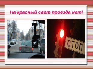На красный свет проезда нет!