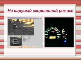 Не нарушай скоростной режим!