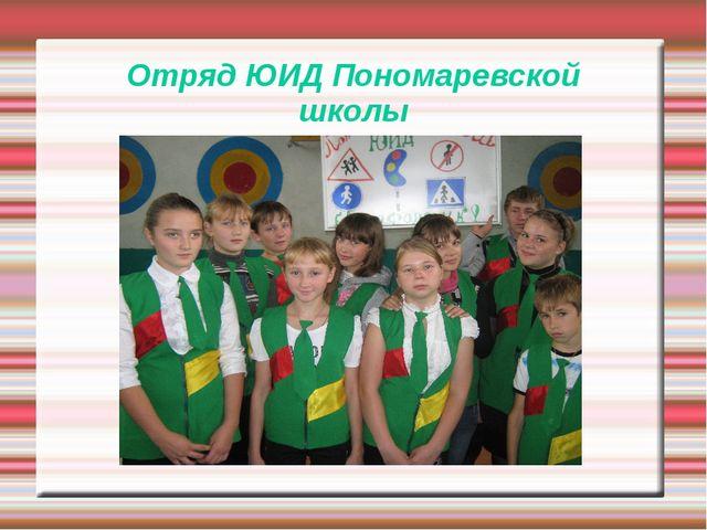 Отряд ЮИД Пономаревской школы
