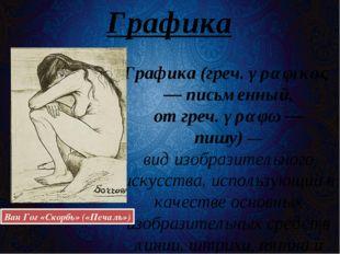 Графика Графика(греч.γραφικος—письменный, отгреч.γραφω— пишу)— видиз