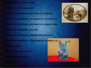 Ювелирное искусство Лаковая миниатюра Художественная роспись по дереву Художе