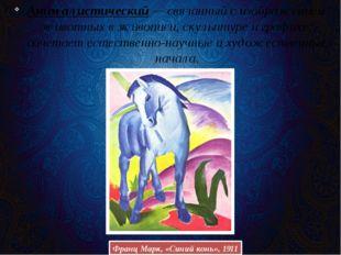 Анималистический— связанный с изображением животных в живописи, скульптуре и