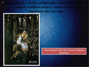 Былинный— жанр изобразительного искусства, в котором изображаются сцены из б