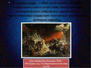 Исторический— один из основных жанров изобразительного искусства, посвященны