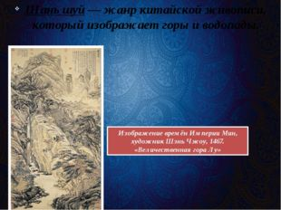 Шань шуй— жанр китайской живописи, который изображает горы и водопады. Изобр