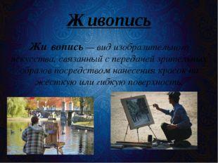 Живопись Жи́вопись— видизобразительного искусства, связанный с передачей зр