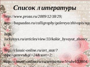 Список литературы http://www.proza.ru/2009/12/18/29; http://baguadao.ru/calli