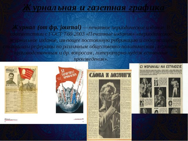 Журнальная и газетная графика Журнал (от фр. journal) — печатное периодическо...