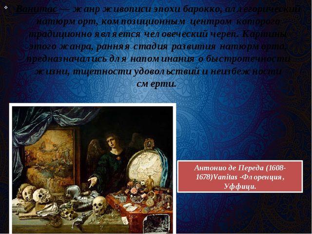 Ванитас— жанр живописи эпохи барокко, аллегорический натюрморт, композиционн...