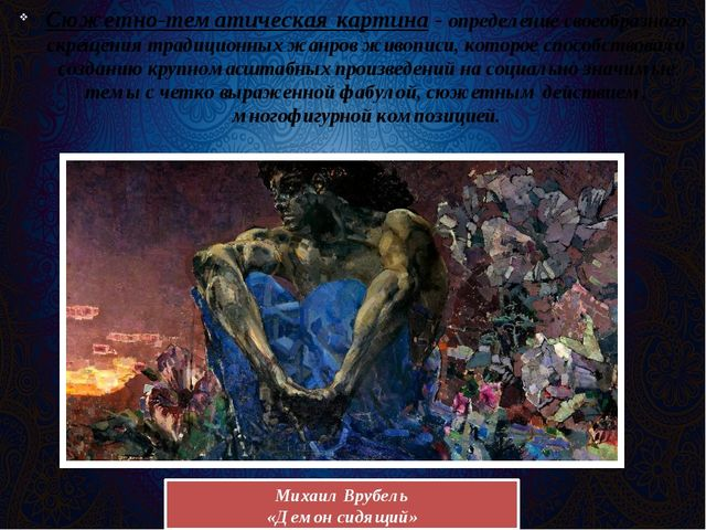 Сюжетно-тематическаякартина- определение своеобразного скрещения традиционн...