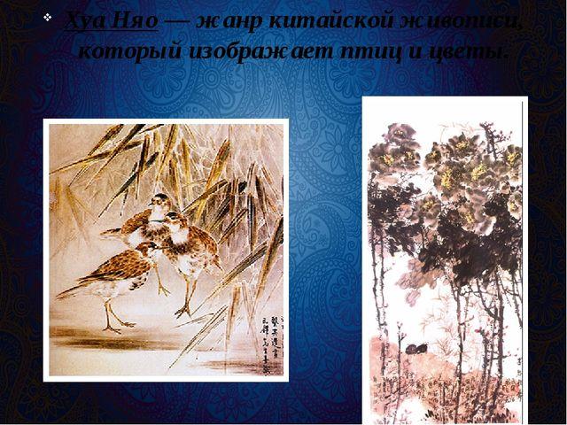 Хуа Няо— жанр китайской живописи, который изображает птици цветы.