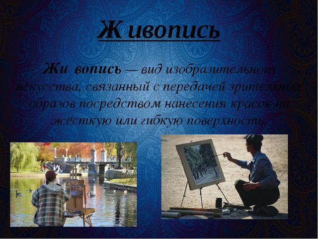 Живопись Жи́вопись— видизобразительного искусства, связанный с передачей зр...