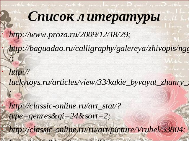 Список литературы http://www.proza.ru/2009/12/18/29; http://baguadao.ru/calli...