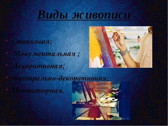 Виды живописи Станковая; Монументальная ; Декоративная; театрально-декорати...