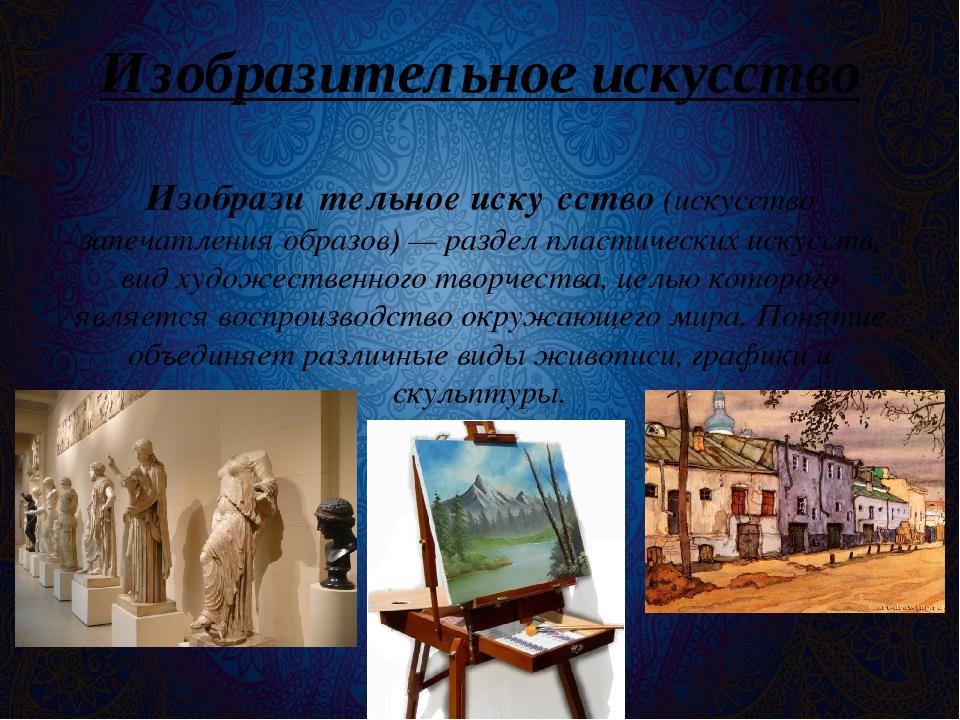 Изобразительное искусство Изобрази́тельное иску́сство(искусство запечатления...