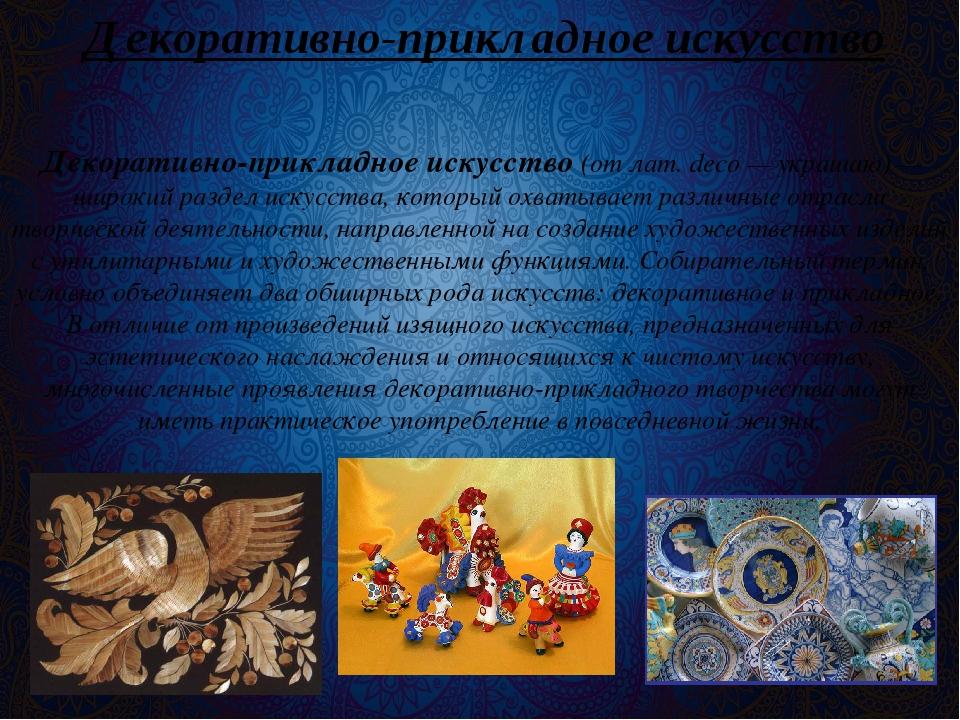 Декоративно-прикладное искусство Декоративно-прикладное искусство(отлат.de...