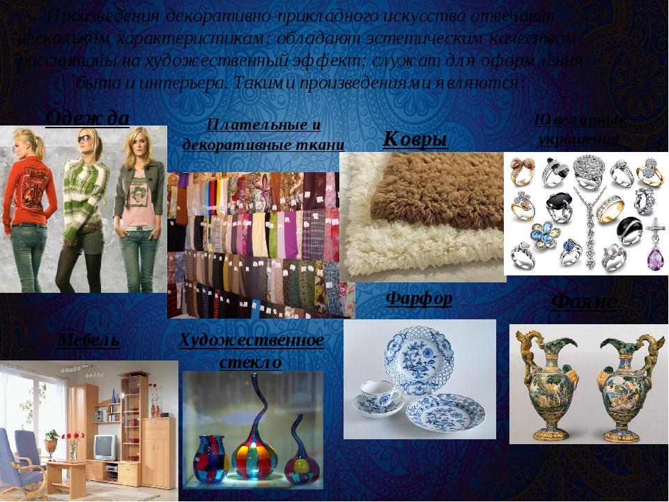 Произведения декоративно-прикладного искусства отвечают нескольким характерис...