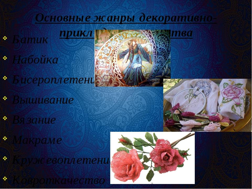 Основные жанры декоративно-прикладного искусства Батик Набойка Бисероплетени...
