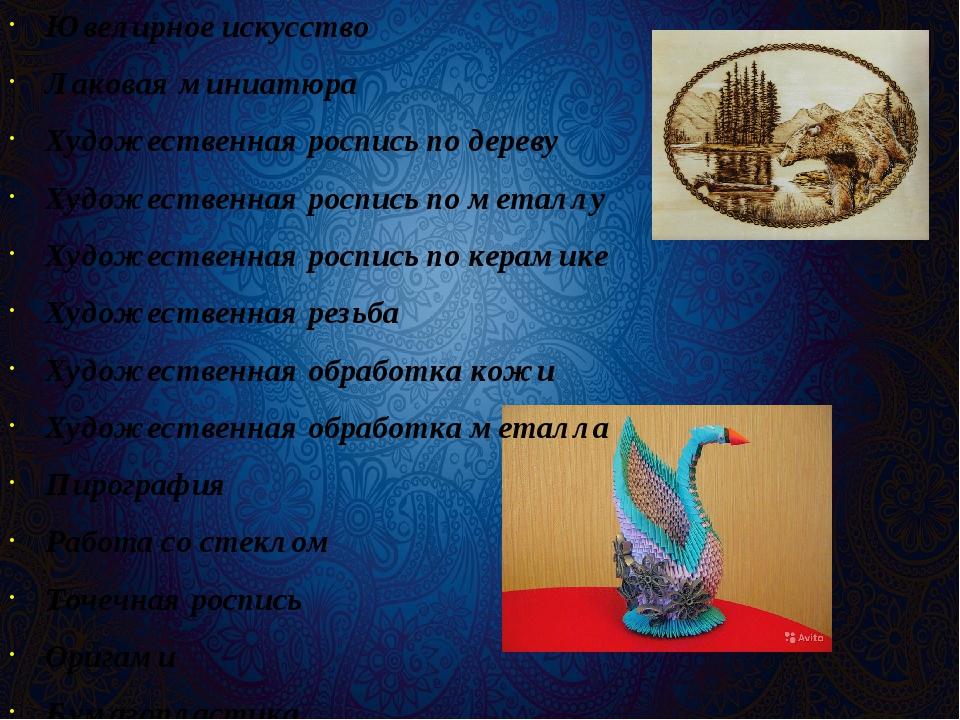 Ювелирное искусство Лаковая миниатюра Художественная роспись по дереву Художе...