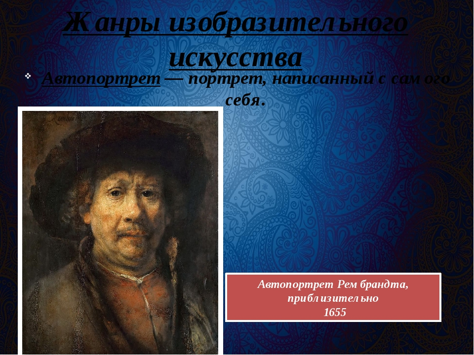 Жанры изобразительного искусства Автопортрет— портрет, написанный с самого с...