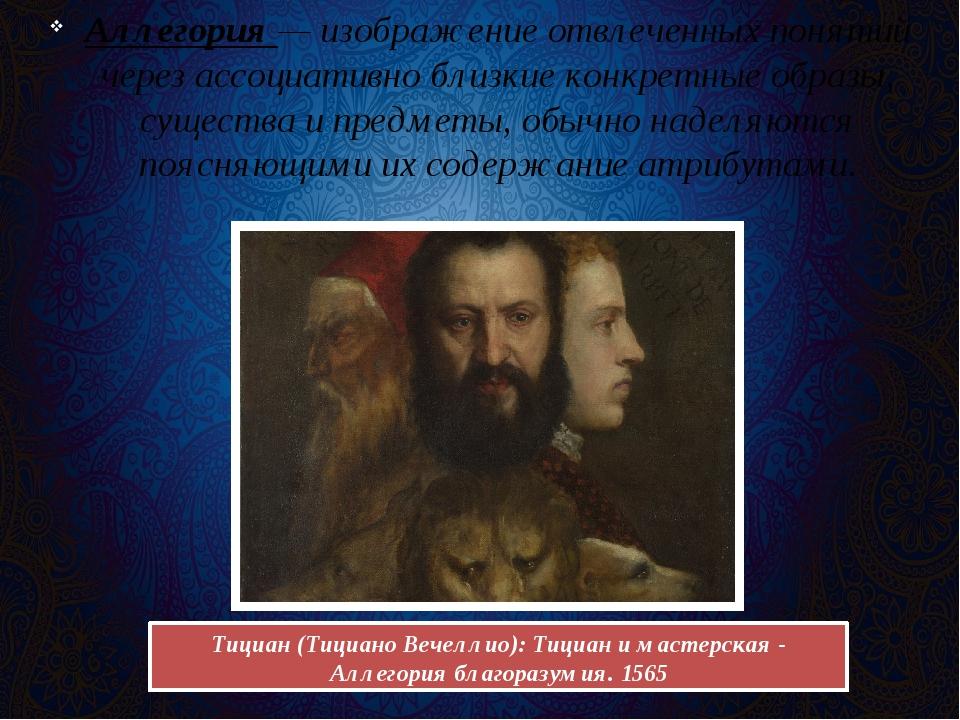 Аллегория— изображение отвлеченных понятий через ассоциативно близкие конкре...