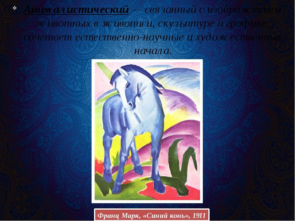 Анималистический— связанный с изображением животных в живописи, скульптуре и...