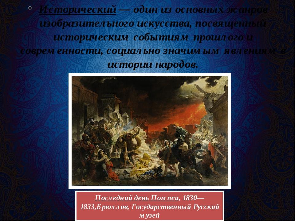 Исторический— один из основных жанров изобразительного искусства, посвященны...
