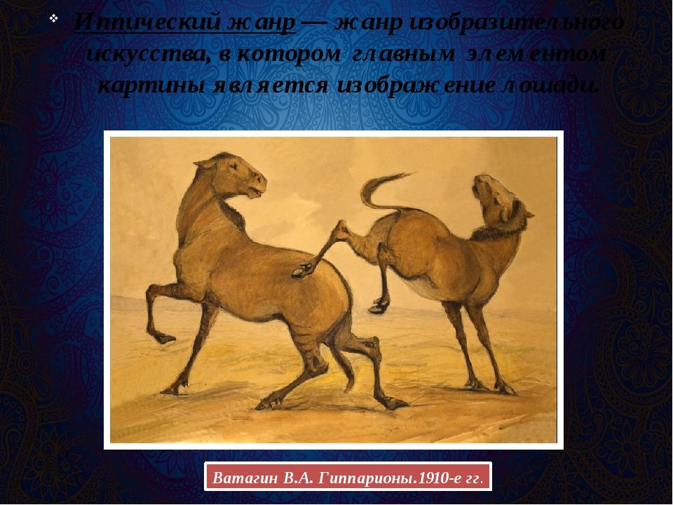 Иппический жанр— жанр изобразительного искусства, в котором главным элементо...