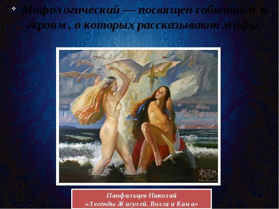 Мифологический— посвящен событиям и героям, о которых рассказывают мифы. Пан...