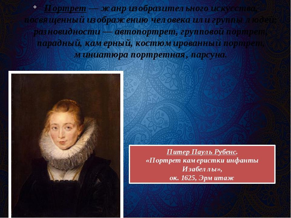 Портрет— жанр изобразительного искусства, посвященный изображению человека и...