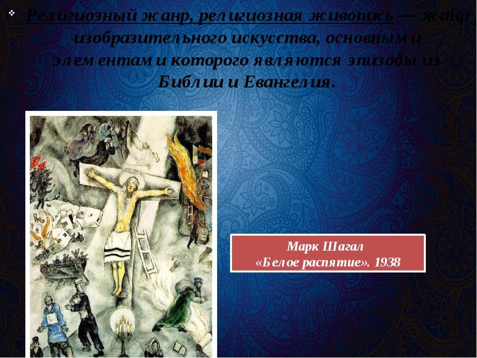 Религиозный жанр, религиозная живопись— жанр изобразительного искусства, осн...