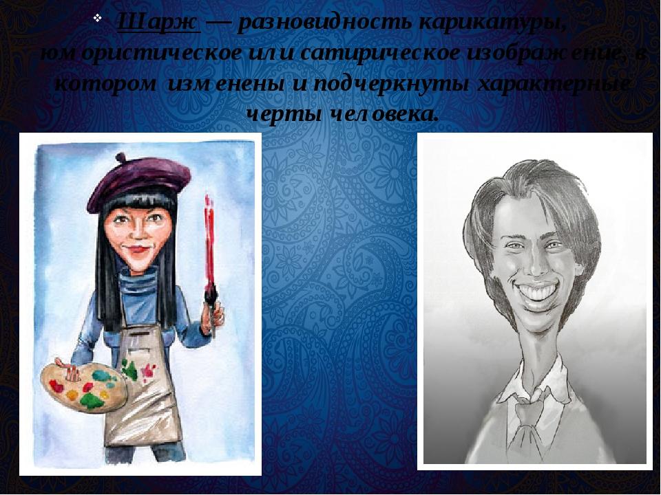 Шарж— разновидность карикатуры, юмористическое или сатирическое изображение,...